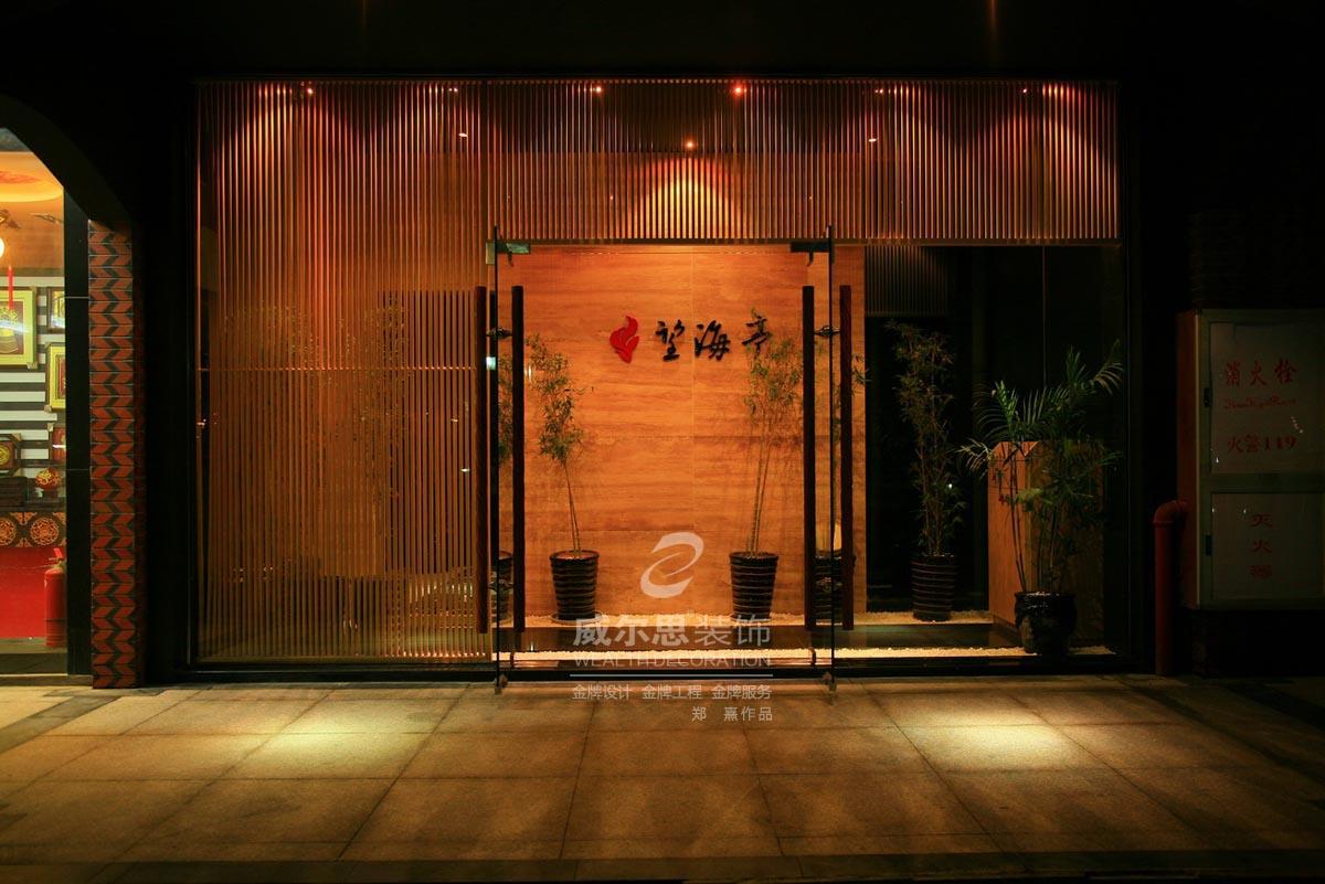 观音山日式烤肉店