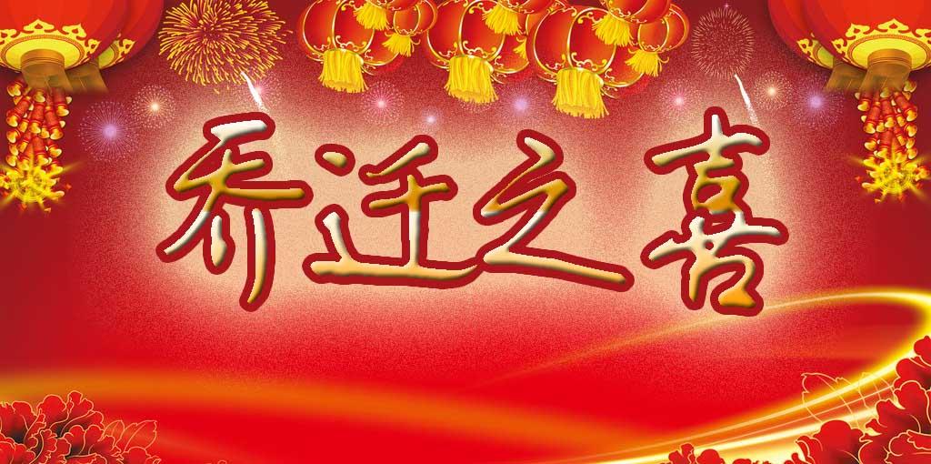 北京11选5开奖结果公告思装饰28号乔迁开业庆典隆重举行