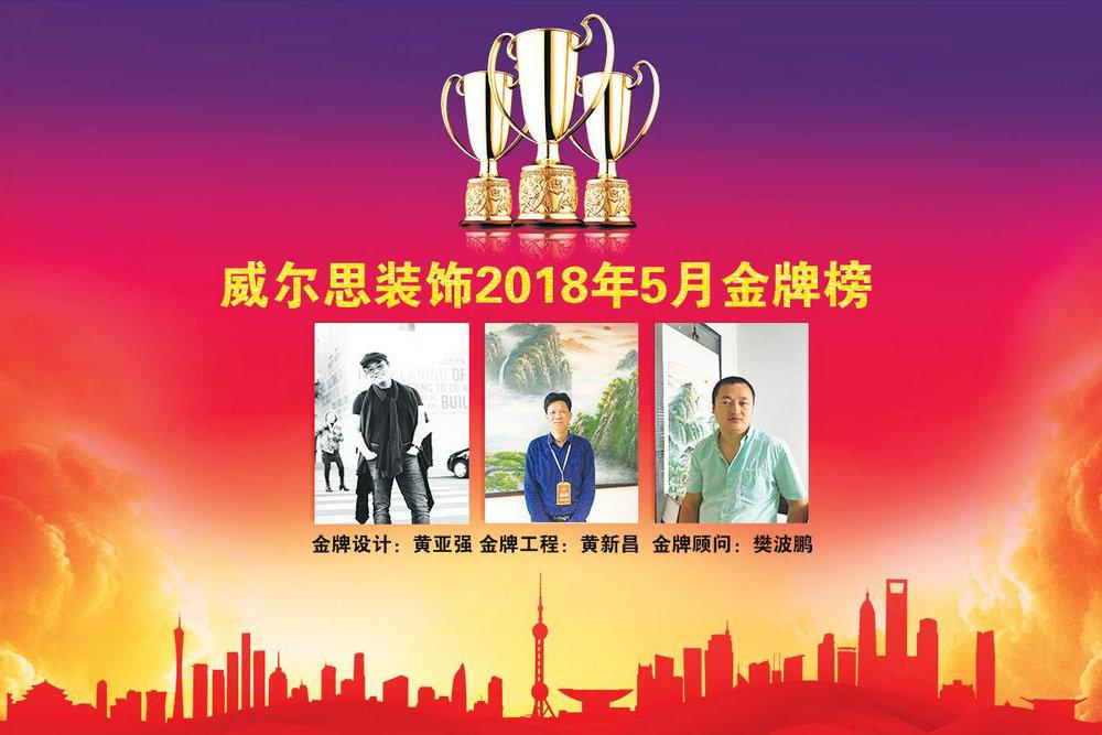 北京11选5开奖结果公告思装饰2018年5月优秀员工金牌榜