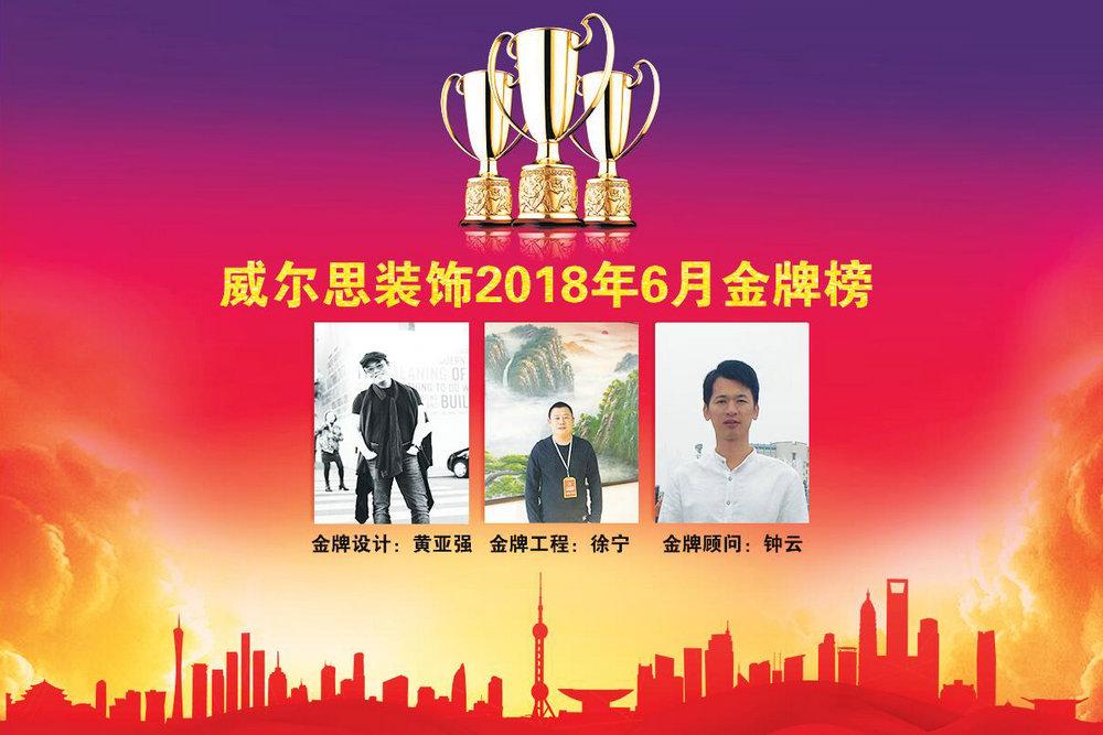 北京11选5开奖结果公告思装饰2018年6月优秀员工金牌榜