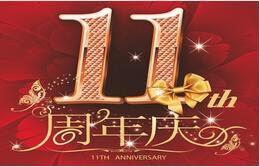 北京11选5开奖结果公告思装饰十一周年庆