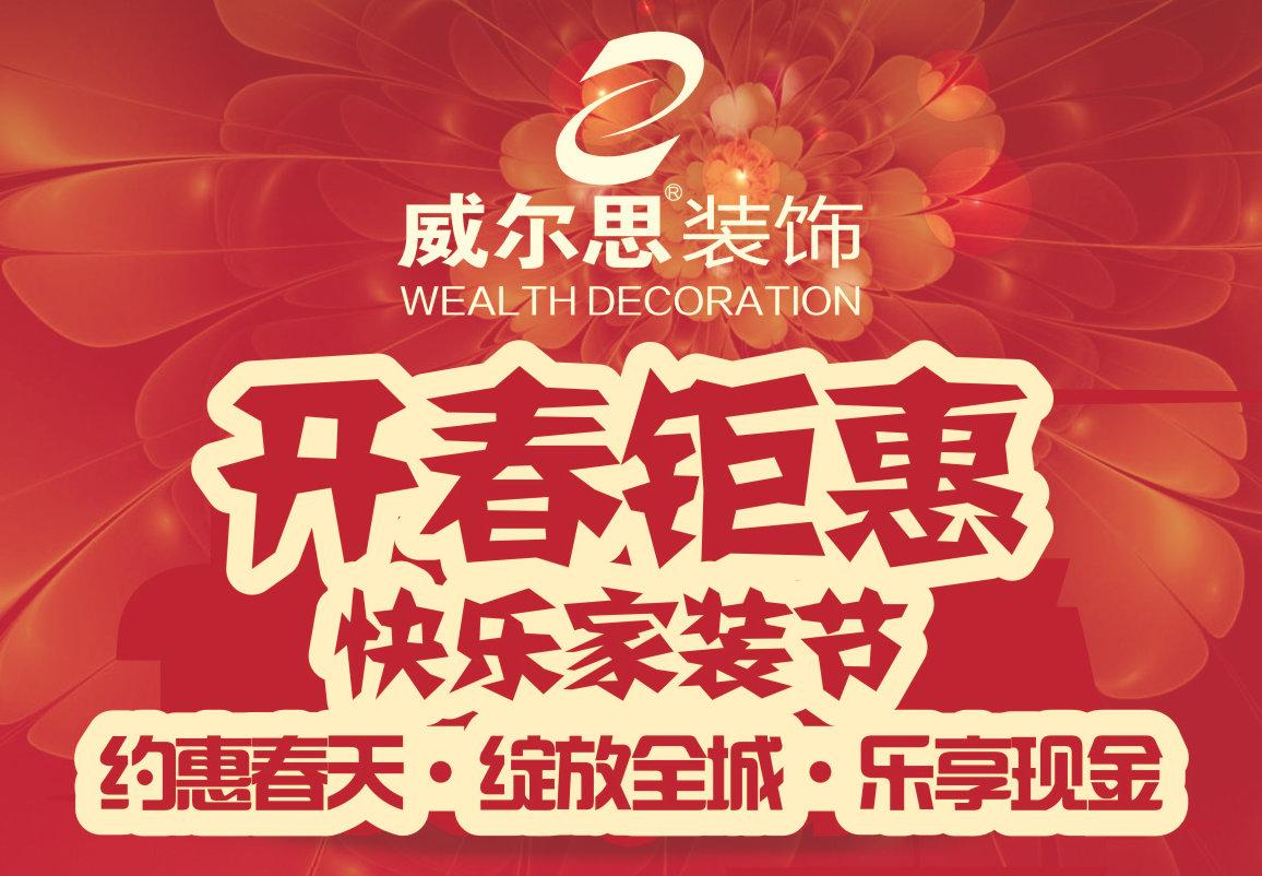 2019北京11选5开奖结果公告思装饰开春钜惠