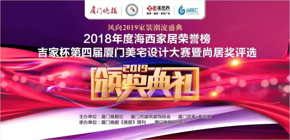 北京11选5开奖结果公告思装饰荣获2018年度海西最具影响力装饰设计企业