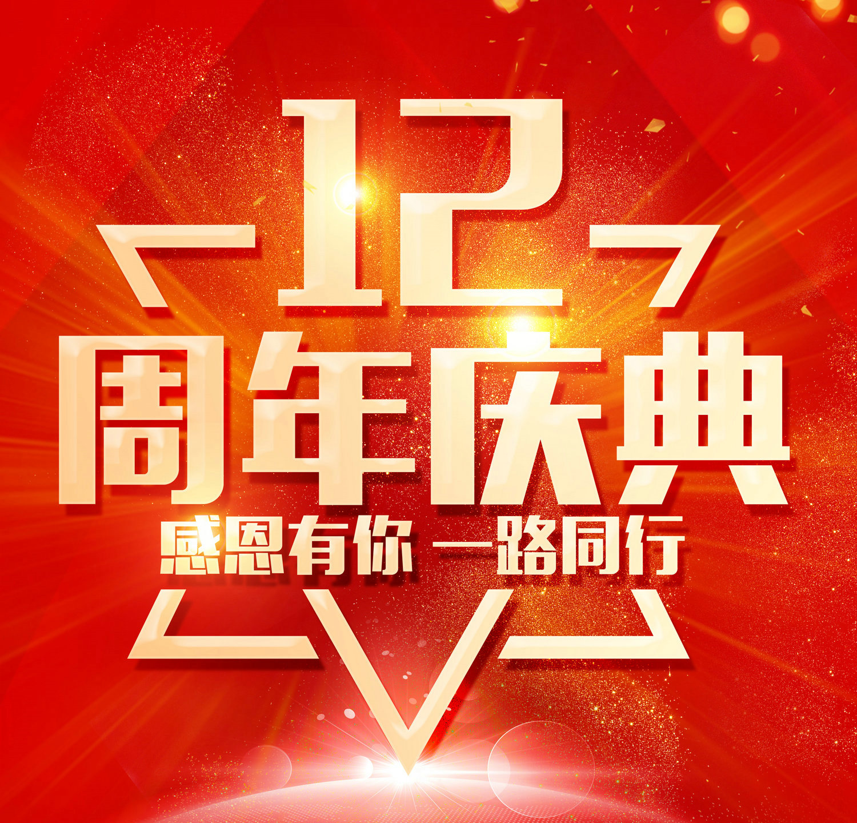 """北京11选5开奖结果公告思装饰12周年庆""""感恩有你,一路同行"""""""