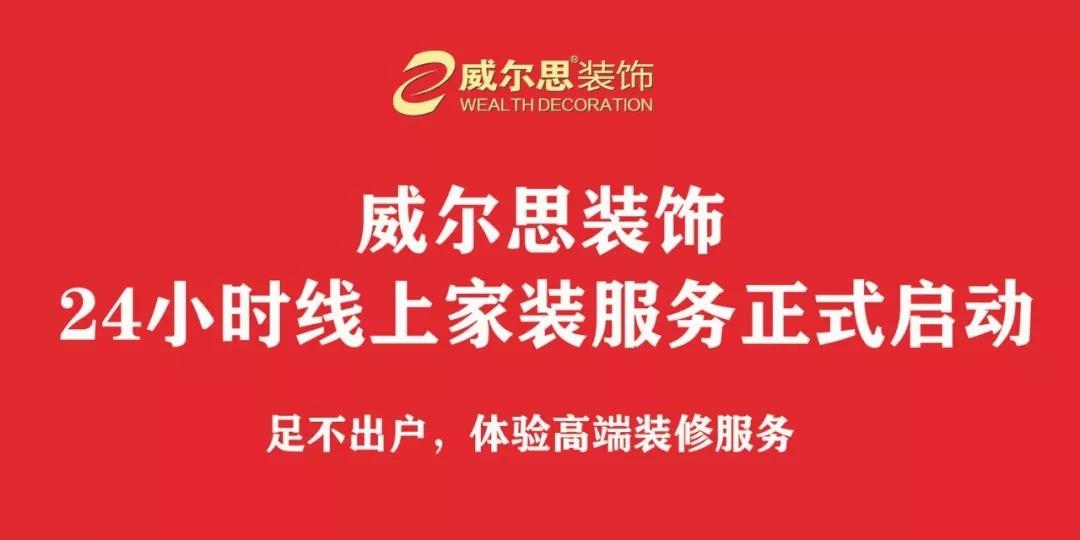 北京11选5开奖结果公告思装饰线上家装服务正式启动!