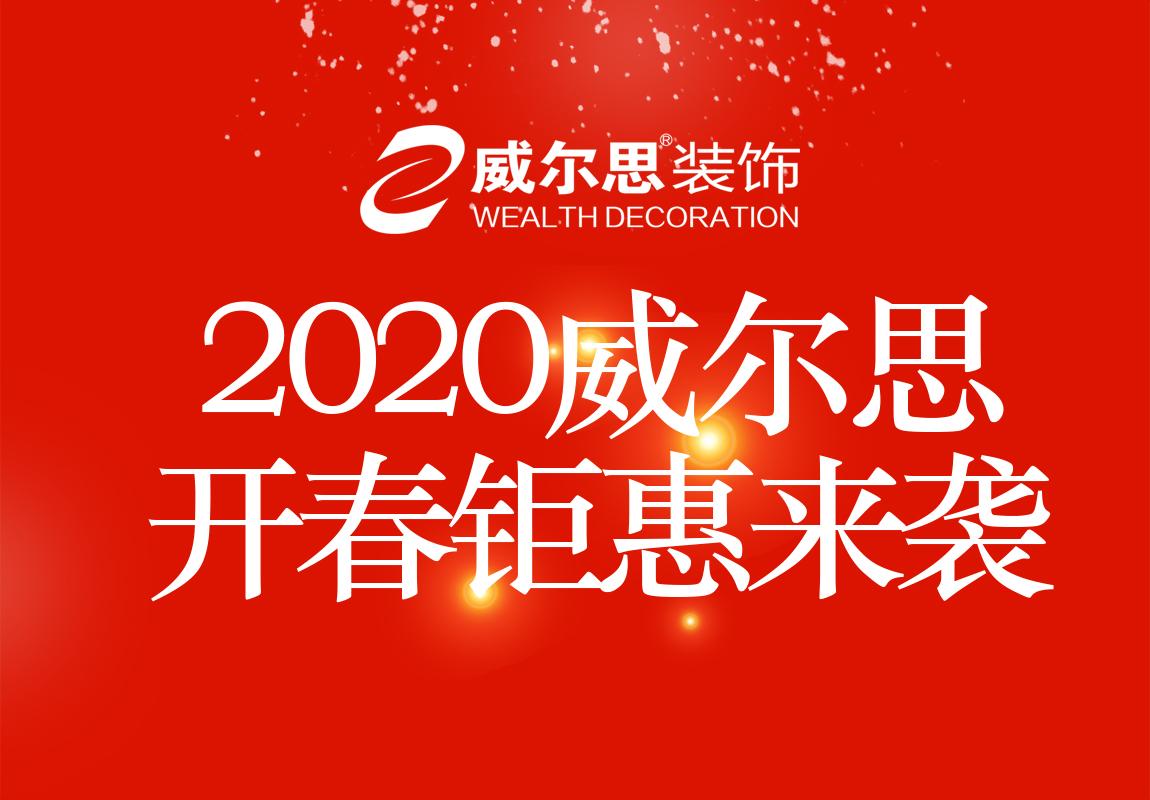 2020北京11选5开奖结果公告思装饰开春钜惠来袭